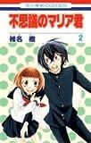 不思議のマリア君 第2巻 (花とゆめコミックス)