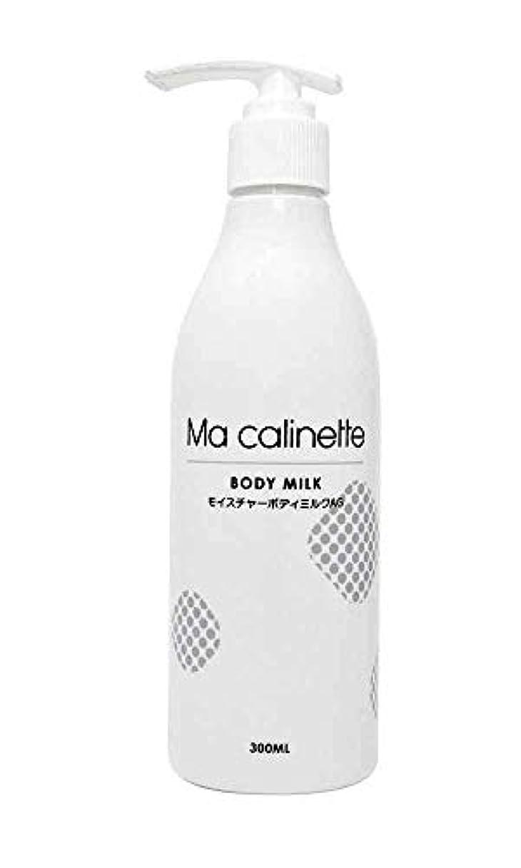 基本的なライム読みやすさ保湿 ボディミルク マ カリネット モイスチャーボディミルクAG フラーレン配合 300ml