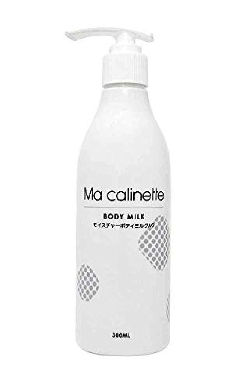 また明日ね医療過誤偽装する保湿 ボディミルク マ カリネット モイスチャーボディミルクAG フラーレン配合 300ml