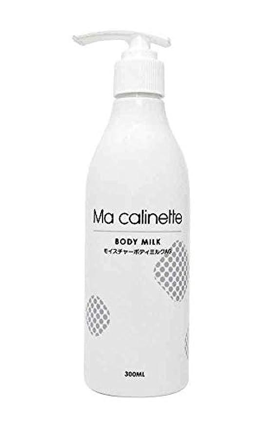 バルセロナカヌー抑制する保湿 ボディミルク マ カリネット モイスチャーボディミルクAG フラーレン配合 300ml