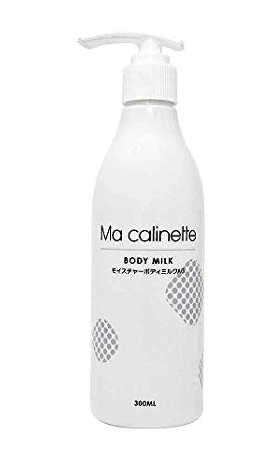 非難する雑多な以下保湿 ボディミルク マ カリネット モイスチャーボディミルクAG フラーレン配合 300ml