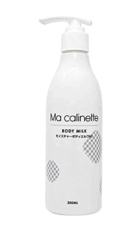 してはいけません圧力栄光保湿 ボディミルク マ カリネット モイスチャーボディミルクAG フラーレン配合 300ml