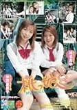 桃っ娘8椎名あゆ・秋吉恵里子 [DVD]
