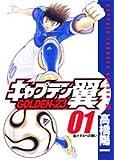 キャプテン翼―GOLDEN-23 (01) (ヤングジャンプ・コミックス)
