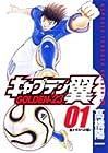 キャプテン翼GOLDEN-23 全12巻 (高橋陽一)