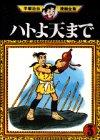 ハトよ天まで(3) (手塚治虫漫画全集 (49))