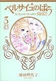 ベルサイユのばら―完全版 (3) (SGコミックス)