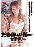 友達の姉ちゃんを犯したい 吉野サリー Madonna マドンナ [DVD]