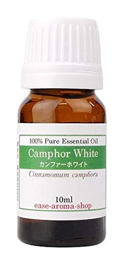 しばしば膨らませるウナギease アロマオイル エッセンシャルオイル カンファーホワイト 10ml AEAJ認定精油
