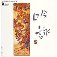 コロムビア 邦楽 名曲セレクション20 吟詠