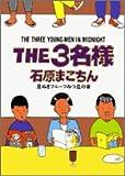 THE3名様 豆ぬきフルーツみつ豆の章 (ビッグスピリッツコミックススペシャル)