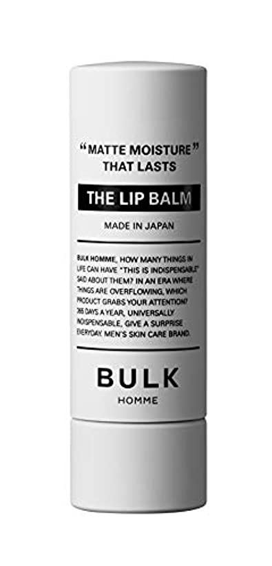 映画品初期のバルクオム THE LIP BALM(ザ リップバーム)5g【高保湿】