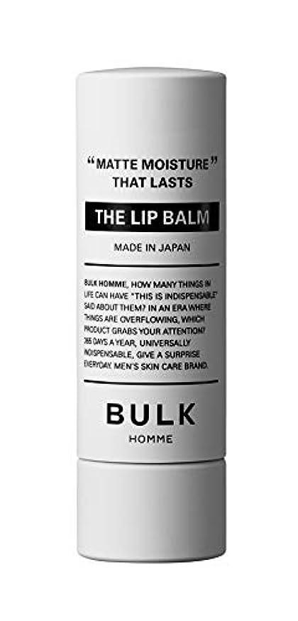 ミニ軽溶岩バルクオム THE LIP BALM(ザ リップバーム)5g【高保湿】