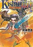Kishin 姫神〈2〉邪馬台王朝秘史 (集英社スーパーダッシュ文庫)