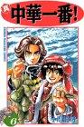 真・中華一番! (6) (講談社コミックス―Shonen magazine comics (2537巻))