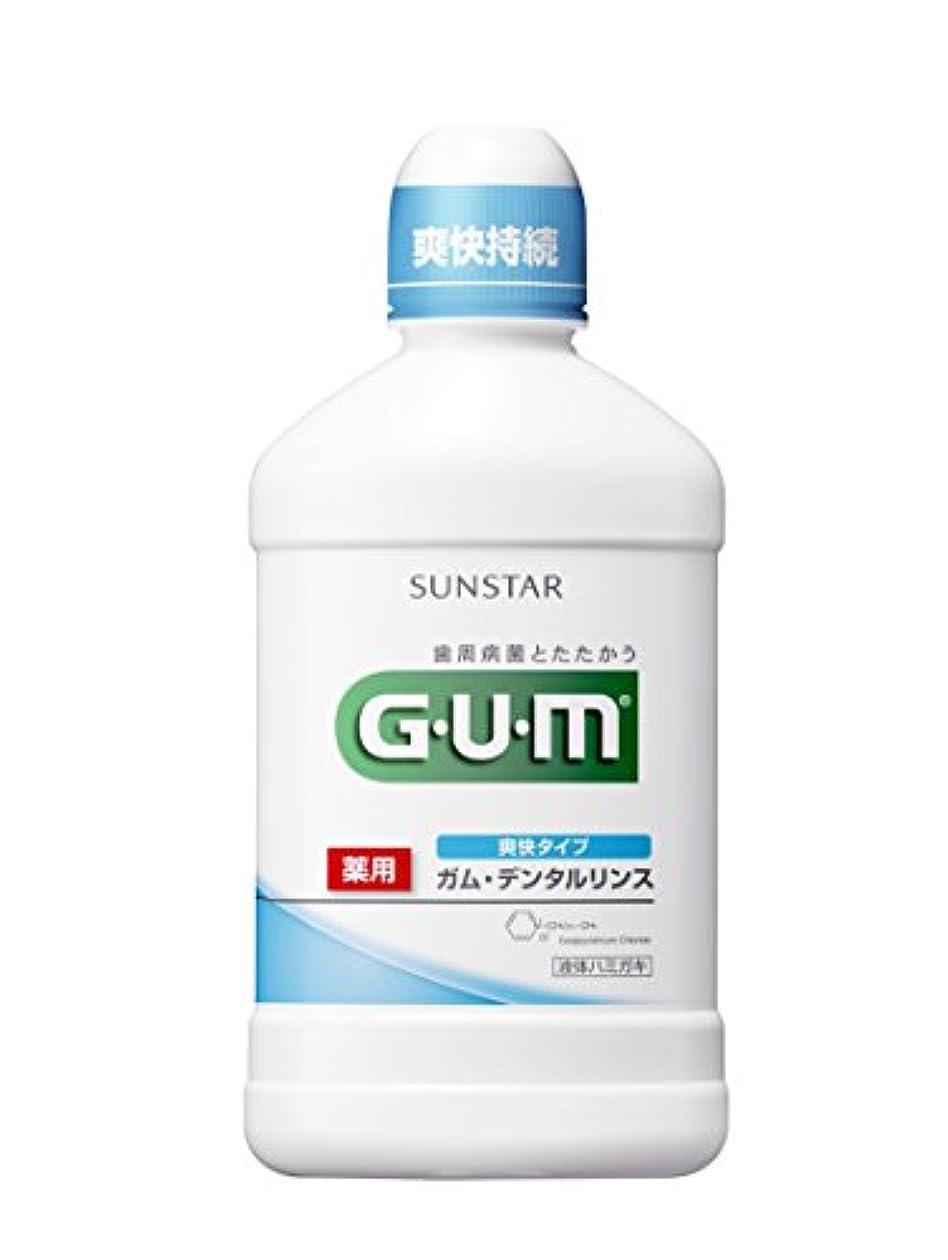 ガム?デンタルリンス 爽快タイプ 500mL (医薬部外品)