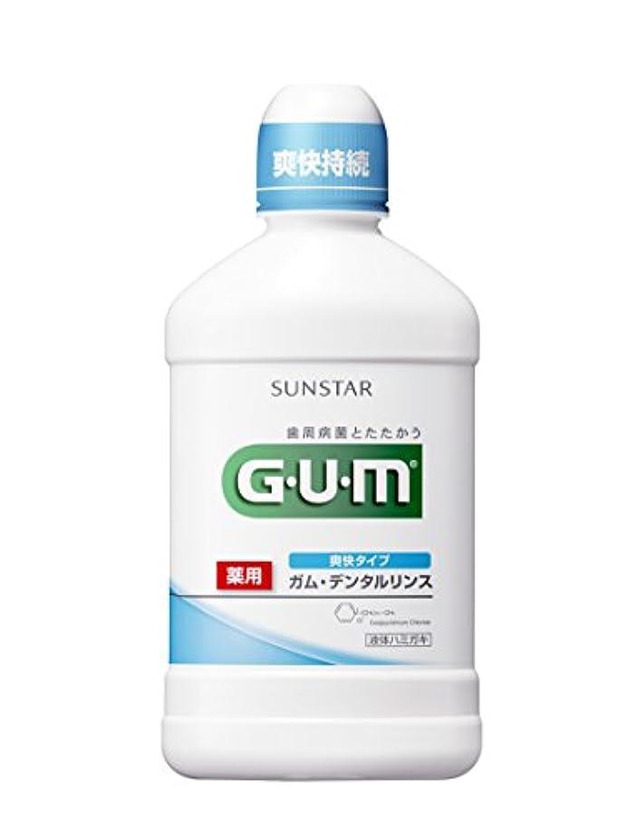 キャビンオーガニック知覚するガム・デンタルリンス 爽快タイプ 500mL (医薬部外品)