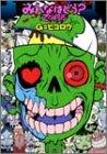 みんなはどう?ZOMBIE (HYPER HOT MILKコミックスシリーズ (020))の詳細を見る