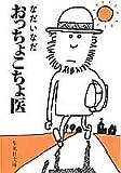おっちょこちょ医 (集英社文庫 60-C)