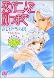 恋物語 4 (小学館文庫)