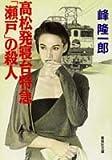 高松発寝台特急「瀬戸」の殺人 (集英社文庫)