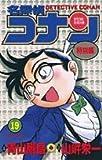 名探偵コナン―特別編 (19) (てんとう虫コミックス)