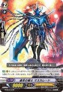 RR◇虚空の騎士 マスカレード(BT05/018RR)