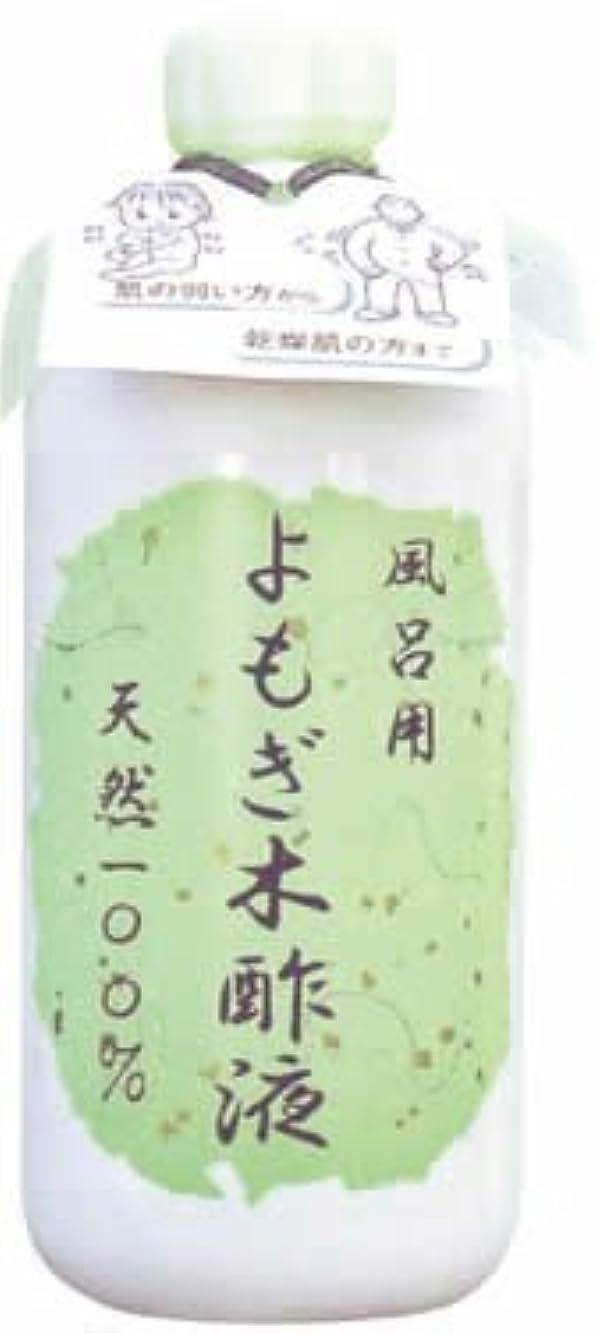ポータブルヒール弓よもぎ木酢液 490ml