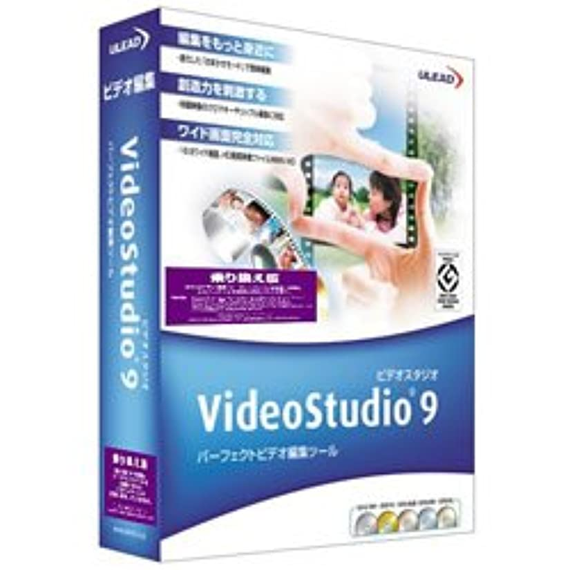 評価可能エクスタシー提案Ulead VideoStudio 9 乗り換え版