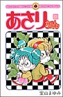あさりちゃん (第44巻) (てんとう虫コミックス)