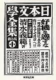 普及版 日本文学全集〈第1集〉 (集英社文庫)