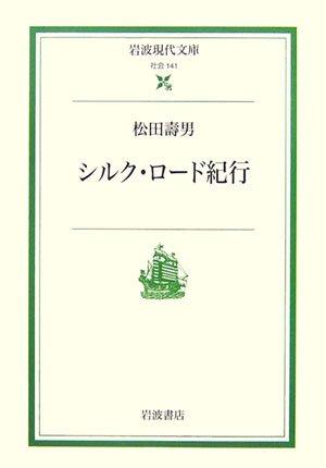 シルク・ロード紀行 (岩波現代文庫)の詳細を見る