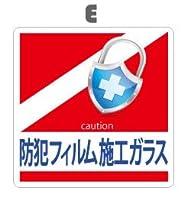 セキュリティステッカー 5枚セット ホワイト 5cm×5cm 外から貼るタイプ (E)