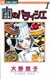 闇のパティシエ 1 (フラワーコミックス)