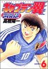 キャプテン翼―Road to 2002 (6) (ヤングジャンプ・コミックス)