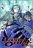 銃夢(Gunnm)Last Order (7) (ヤングジャンプ・コミックス・ウルトラ)