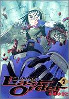 銃夢 Last Order 7 (ヤングジャンプコミックス)の詳細を見る