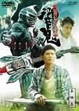 仮面ライダー響鬼 VOL.4[DVD]
