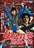 女必殺拳 危機一発 [DVD]