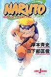 NARUTO 滝隠れの死闘 オレが英雄だってばよ! (JUMP j BOOKS)
