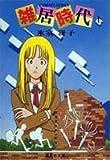 雑居時代 上 (集英社文庫―コバルトシリーズ 52-G)