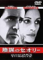 陰謀のセオリー [DVD]の詳細を見る
