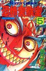 恐怖実験室 5 (ホラーコミックス)