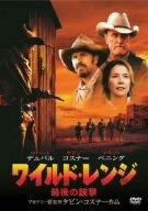ワイルド・レンジ 最後の銃撃 [DVD]の詳細を見る