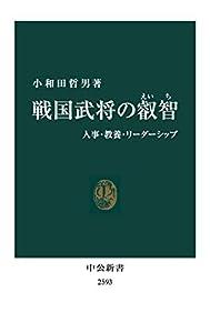 戦国武将の叡智 人事・教養・リーダーシップ (中公新書)