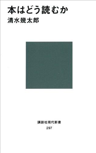 本はどう読むか (講談社現代新書)の詳細を見る