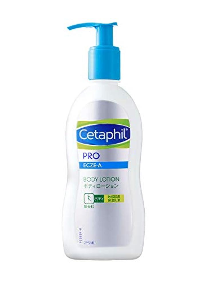 許容できる腸ライブセタフィル Cetaphil ® PRO ボディローション 295ml (敏感肌用保湿乳液 乾燥肌 敏感肌 低刺激性 保湿乳液 ローション)