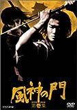 風神の門 第壱集 [DVD]