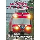 名鉄7000系パノラマカー 日本初の前面展望電車 [DVD]
