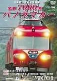 名鉄7000系パノラマカー 日本初の前面展望電車 [DVD] 画像